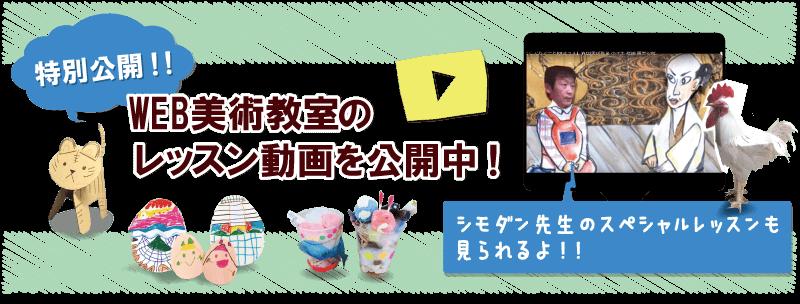 特別公開!WEB美術教室のレッスン動画を公開中!