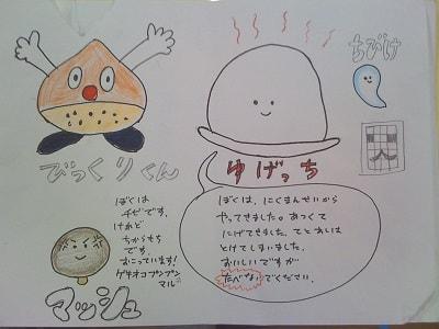 平面 ゆるキャラグランプリ!!